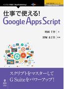 【オンデマンドブック】仕事で使える!Google Apps Script (仕事で使える!シリーズ(NextPublishing))