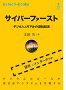 【オンデマンドブック】サイバーファースト (#xtech-books(NextPublishing))