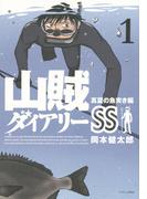 山賊ダイアリーSS 1 真夏の魚突き編 (イブニング)