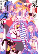 架刑のアリス 8 (ARIA)