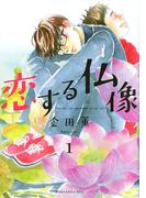 恋する仏像 1 (BE LOVE)