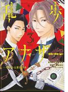 乱歩アナザー 3 明智小五郎狂詩曲 (マガジンエッジコミックス)