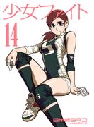 少女ファイト 14 (イブニングKCDX)