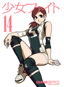 少女ファイト 14 (イブニングKCDX)(イブニングKC)