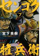 センゴク権兵衛 7 (ヤングマガジン)(ヤンマガKC)