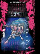 双亡亭壊すべし 5 (少年サンデーコミックス)(少年サンデーコミックス)