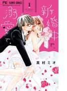 新婚中で、溺愛で。 1 (Sho‐Comiフラワーコミックス)(少コミフラワーコミックス)