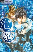 泡恋 2 (Sho‐Comiフラワーコミックス)