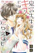鬼宮先生のキスには逆らえない 4 (フラワーコミックス)(フラワーコミックス)