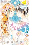 オレ嫁。〜オレの嫁になれよ〜 11 (Sho‐Comiフラワーコミックス)