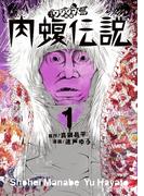 闇金ウシジマくん外伝  肉蝮伝説 1 (ビッグスピリッツコミックススペシャル)(ビッグコミックス)