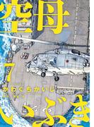空母いぶき 7 (ビッグコミックス)