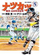 ナツカツ 5 職業・高校野球監督 (ビッグコミックス)(ビッグコミックス)