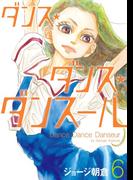ダンス・ダンス・ダンスール 6 (ビッグ コミックス)