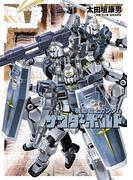 機動戦士ガンダム サンダーボルト 通常版 10 (BIG SUPERIOR COMICS SPECIAL)(ビッグコミックススペシャル)