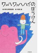 ワッハワッハハイのぼうけん 谷川俊太郎童話集