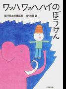 ワッハ ワッハハイのぼうけん 谷川俊太郎童話集 (小学館文庫)(小学館文庫)