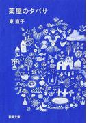 薬屋のタバサ (新潮文庫)(新潮文庫)