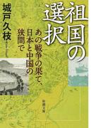 祖国の選択 あの戦争の果て、日本と中国の狭間で (新潮文庫)(新潮文庫)
