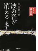 波の音が消えるまで 第1部 風浪編 (新潮文庫)(新潮文庫)