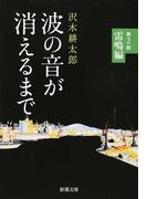 波の音が消えるまで 第2部 雷鳴編 (新潮文庫)(新潮文庫)