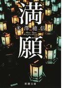 満願 (新潮文庫)(新潮文庫)