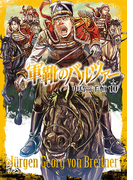 軍靴のバルツァー 10 (BUNCH COMICS)(バンチコミックス)