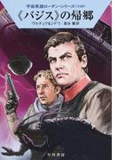 《バジス》の帰郷 (ハヤカワ文庫 SF 宇宙英雄ローダン・シリーズ)(ハヤカワ文庫 SF)