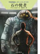 石の使者 (ハヤカワ文庫 SF 宇宙英雄ローダン・シリーズ)(ハヤカワ文庫 SF)