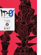 ID−0 2 Vive hodie.−今日生きよ (ハヤカワ文庫 JA)(ハヤカワ文庫 JA)