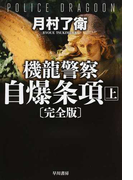機龍警察自爆条項 完全版 上 (ハヤカワ文庫 JA)(ハヤカワ文庫 JA)