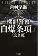 機龍警察自爆条項 完全版 下 (ハヤカワ文庫 JA)(ハヤカワ文庫 JA)