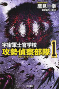 宇宙軍士官学校 攻勢偵察部隊 1 (ハヤカワ文庫 JA)(ハヤカワ文庫 JA)