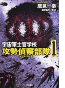 宇宙軍士官学校―攻勢偵察部隊― (ハヤカワ文庫JA)(ハヤカワ文庫 JA)