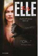エルELLE