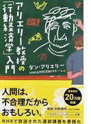 アリエリー教授の「行動経済学」入門 (ハヤカワ文庫 NF)(ハヤカワ文庫 NF)