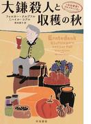 大鎌殺人と収穫の秋 (ハヤカワ・ミステリ文庫 中年警部クルフティンガー)