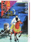大判三国志 7 関羽千里行(希望コミックス)