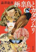 極楽鳥とカタツムリ (河出文庫)(河出文庫)