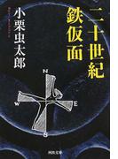 二十世紀鉄仮面 (河出文庫)(河出文庫)
