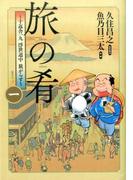 旅の肴〜十返舎一九 浮世道中 旅がらす〜 1 (バーズコミックス)