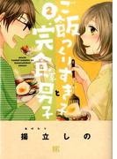ご飯つくりすぎ子と完食系男子 2 (バーズコミックス)