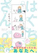 はぐちさん 2 (FC)(フィールコミックス)