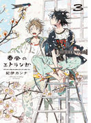春風のエトランゼ 3 (on BLUE comics)
