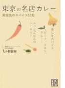 東京の名店カレー 黄金色のスパイス51粒