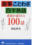 故事・ことわざ・四字熟語教養が試される100話 (青春文庫)(青春文庫)