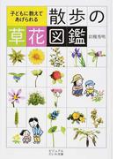 子どもに教えてあげられる散歩の草花図鑑 (ビジュアルだいわ文庫)(だいわ文庫)