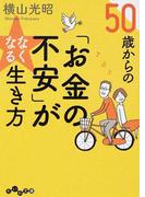 50歳からの「お金の不安」がなくなる本 (だいわ文庫)(だいわ文庫)