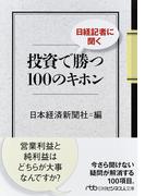 日経記者に聞く投資で勝つ100のキホン (日経ビジネス人文庫)(日経ビジネス人文庫)