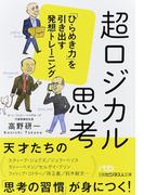 超ロジカル思考 「ひらめき力」を引き出す発想トレーニング (日経ビジネス人文庫)(日経ビジネス人文庫)
